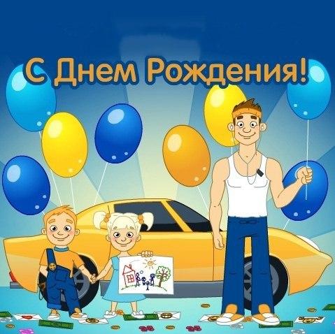 Интерактивные поздравления с днем рожденья 754