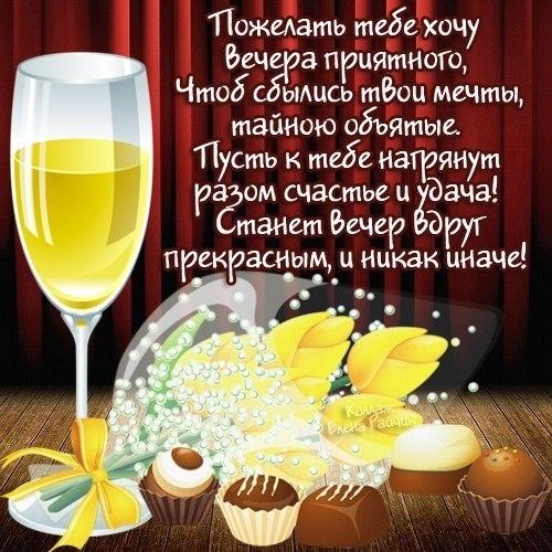 Поздравления с днем рождения чтоб сбылись твои мечты