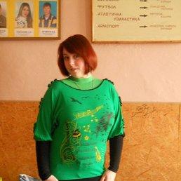 Яна, 25 лет, Желтые Воды