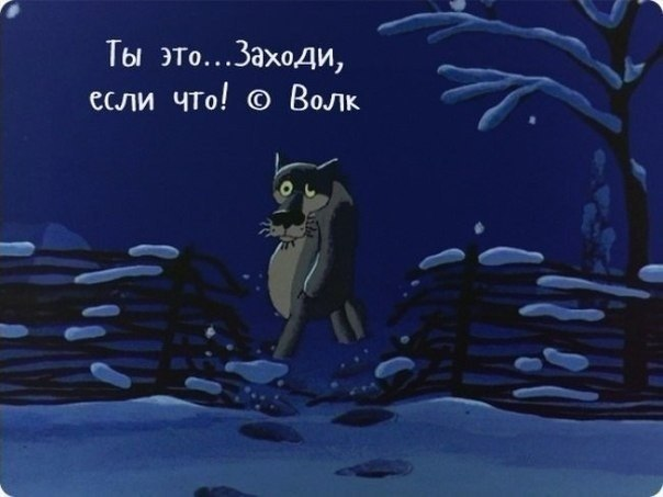 Любимые цитаты из советских мультфильмов - 3