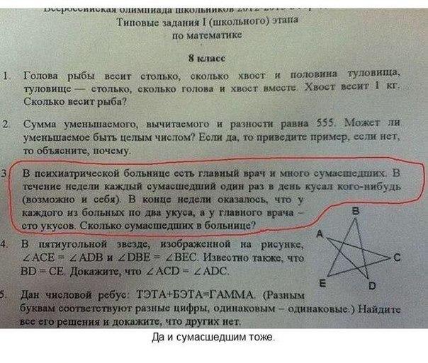 Современные учебники для школьников. - 8