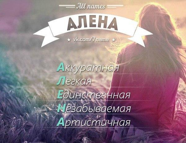 Картинки с именами девочек алена