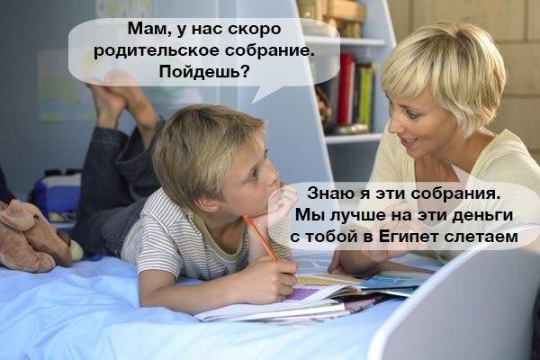 Мама и школа картинки смешные