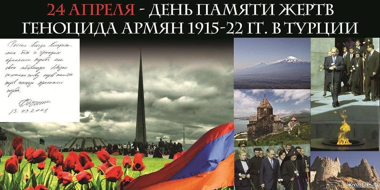 Картинки геноцид армян, башкортостан картинки