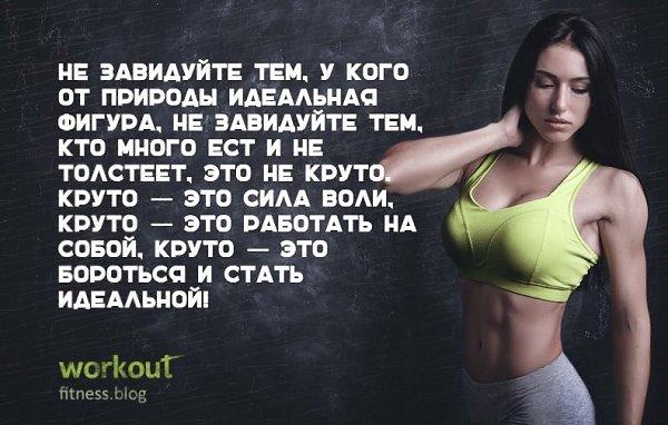 Сильные Слова Для Похудения.