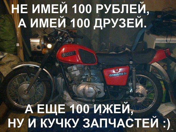 Картинки с надписями про мотоциклы ссср
