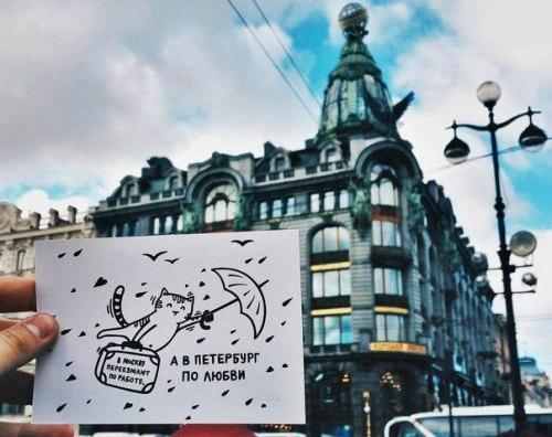 В москву переезжают по работе а в петербург по любви открытка, мерцающие цветы