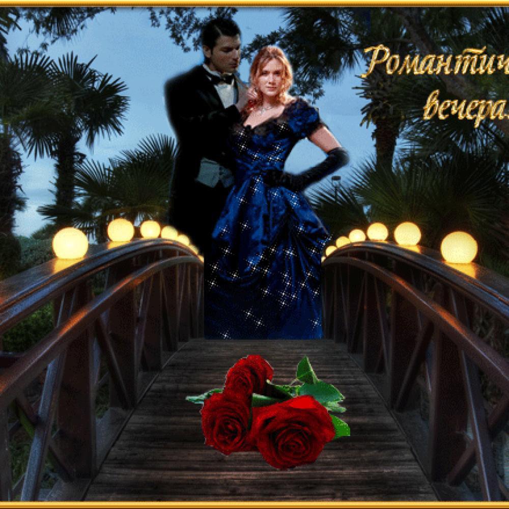 Добро вечер о любви открытка