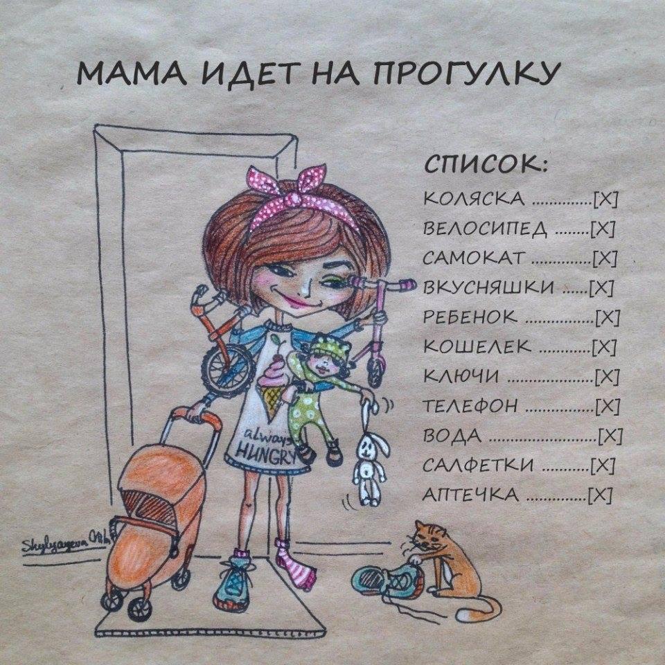 Мамы картинки смешные, приглашения