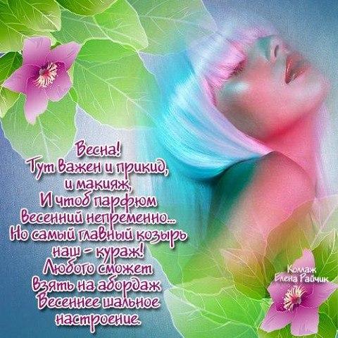 Где по земле проходит женщина, Там расцветают цветы. Она ведь с весною обвенчана, Она - идеал ...