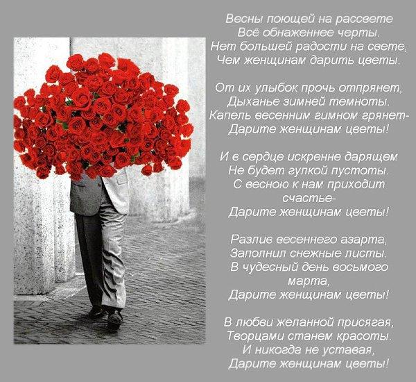 День, цветы для женщины открытки со стихами
