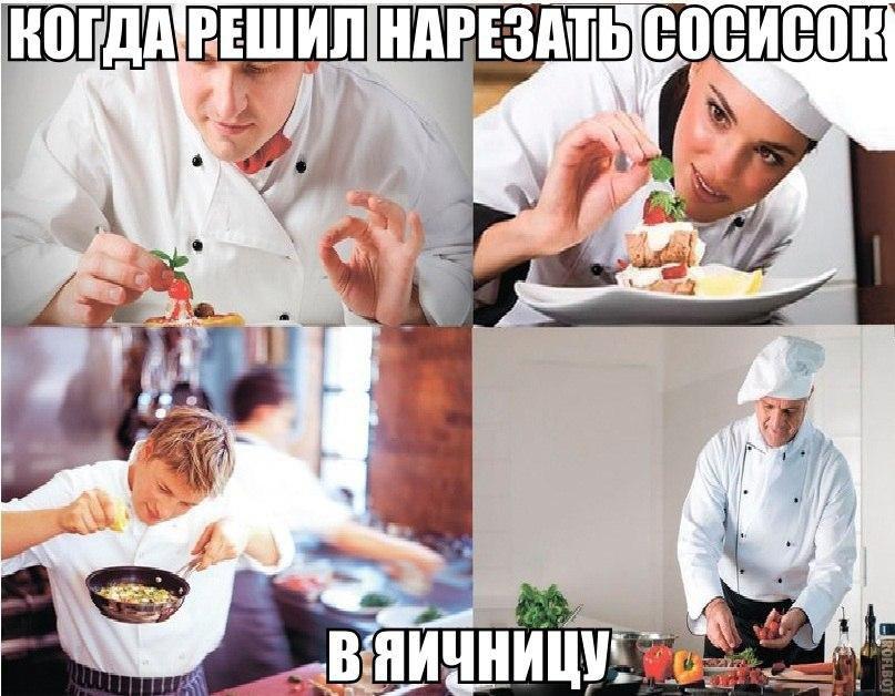 Смешные картинки про работу повара, пожелания спокойной ночи