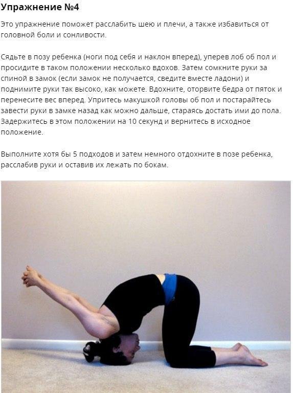 Упражнения, которые избавят от боли в шее и плечах.Простые упражнения, которые растягивают мышцы шеи ... - 4