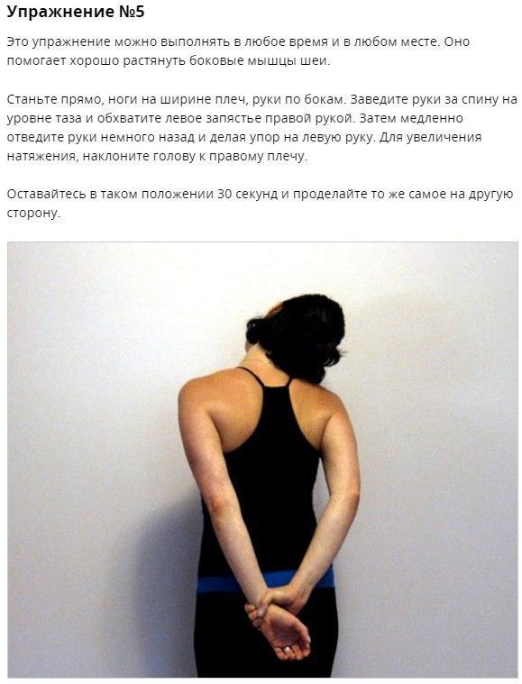 Упражнения, которые избавят от боли в шее и плечах.Простые упражнения, которые растягивают мышцы шеи ... - 5