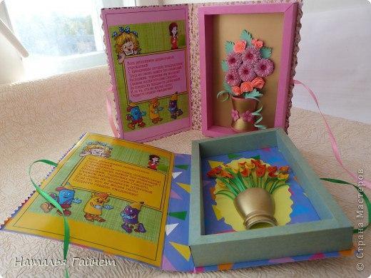 Вышивки для, открытки воспитателям на день дошкольного работника своими руками