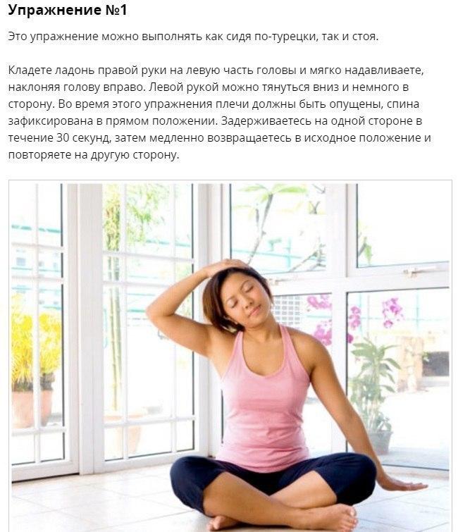 Упражнения, которые избавят от боли в шее и плечах.Простые упражнения, которые растягивают мышцы шеи ...
