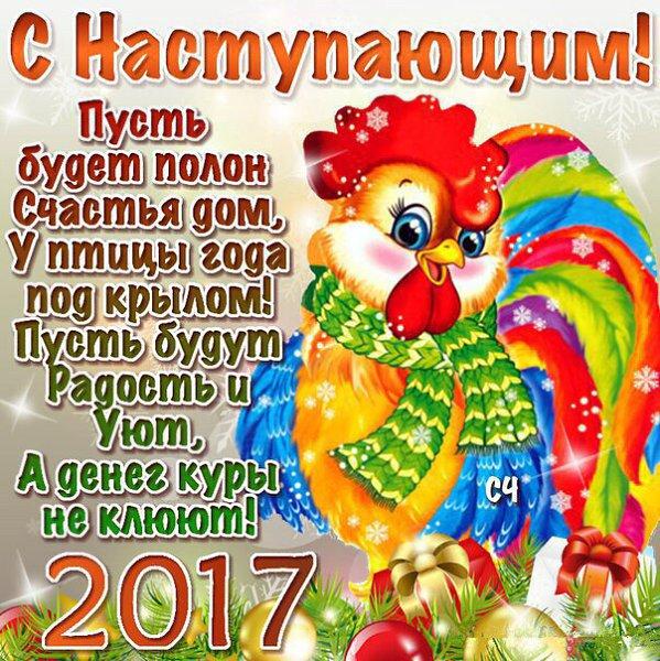 Открытку, поздравления с наступающим новым годом 2017 открытка