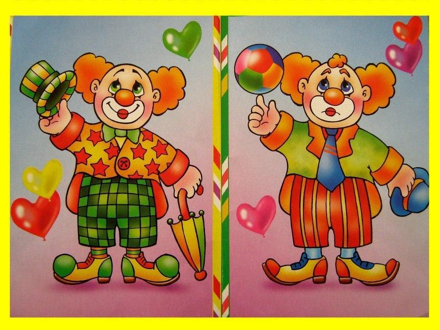 Картинки клоунов для детей найди отличия, поет прикольные картинки