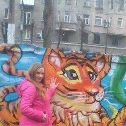 Валентина, 19 лет, Днепродзержинск
