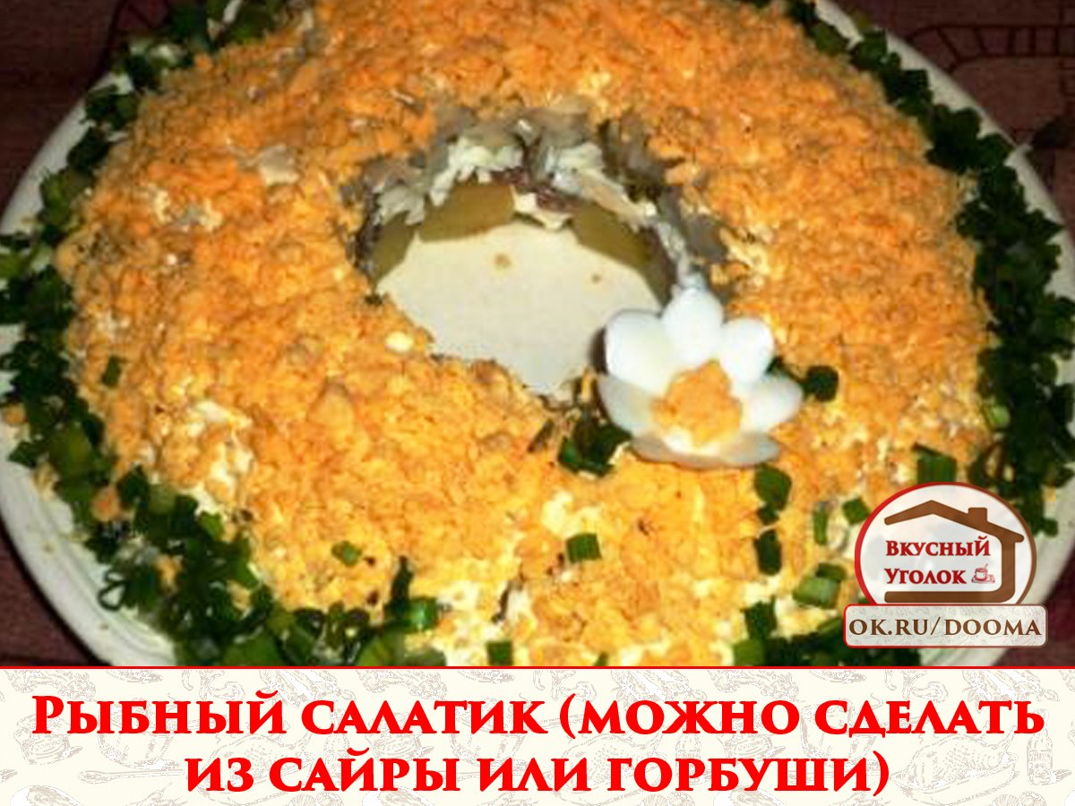 Салатик получается очень вкусным, у меня в семье его очень любят. Рецепт смотрите на сайте - ...