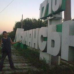 Андрей, 31 год, Старобельск