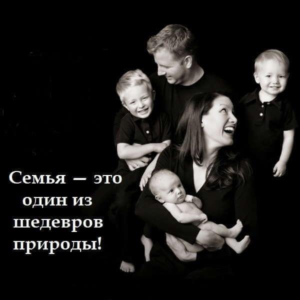 Открытки картинки, картинка про счастливую семью с надписями