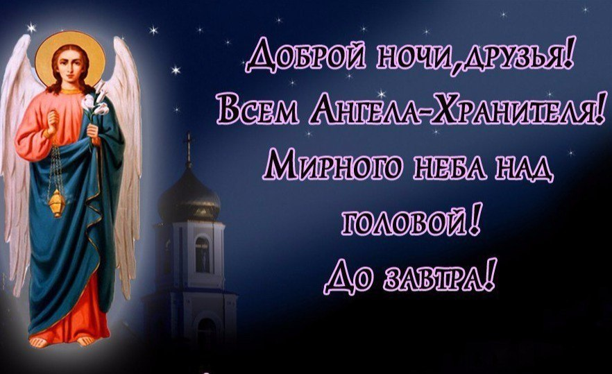 Картинки карася, православные открытки спокойной ночи с молитвой на сон грядущий