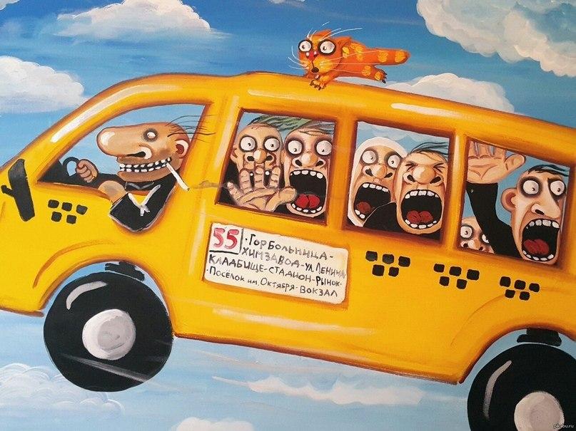 Картинки февраля, смешная картинка с автобусом