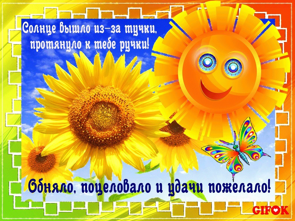 Открытка солнца и добра, день учителя технике