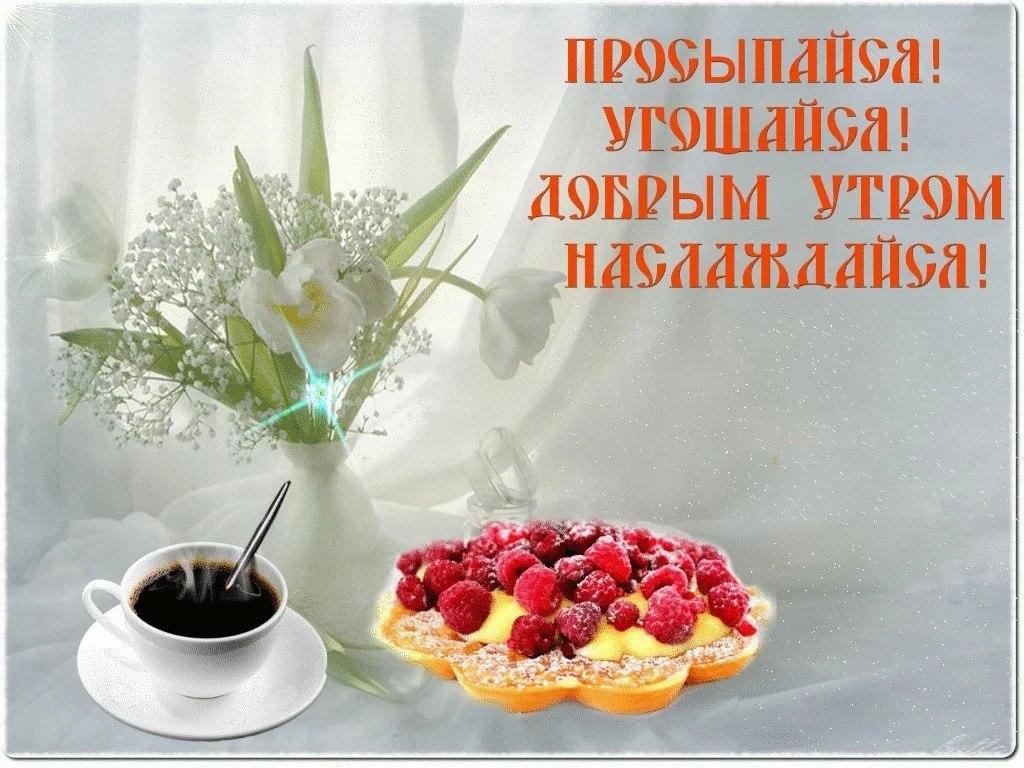 Красивая открытка привет доброе утро, дню рождения папы