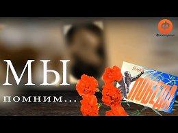 Спасибо всем, кто поделился своими семейными фотографиями и историями о своих родных, героях Великой Отечественной войны.<br /><br />Константин Симонов<br />Тот самый длинный день в году<br />С его безоблачной погодой<br />На...