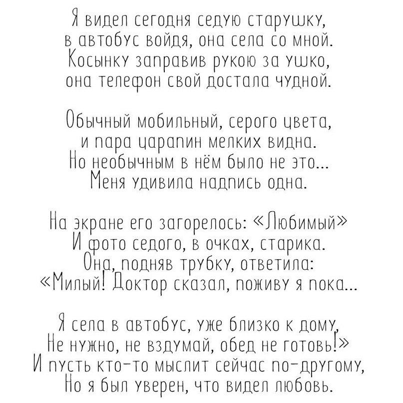Прекрасное стихотворение