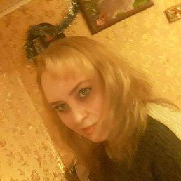 Альбина, 29 лет, Серпухов