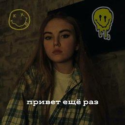 Лера, Белгород, 21 год