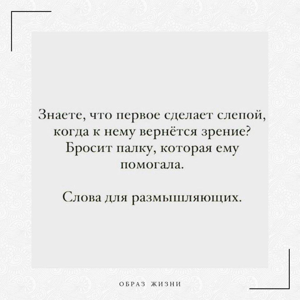 Верно сказано)