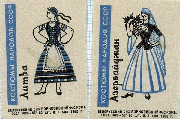 Спичечные этикетки. Народы СССР. - 10
