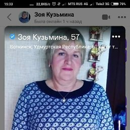 Валентина, 56 лет, Воткинск