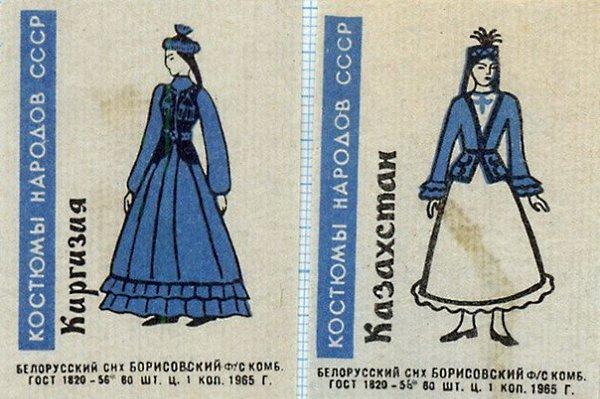 Спичечные этикетки. Народы СССР. - 9