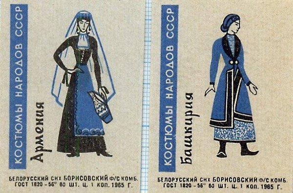 Спичечные этикетки. Народы СССР. - 8